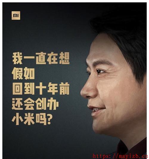 小米十周年雷军公开演讲