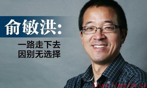 俞敏洪:我给创业者四句话配图